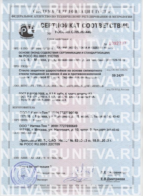 Сертификат А3 Р4А